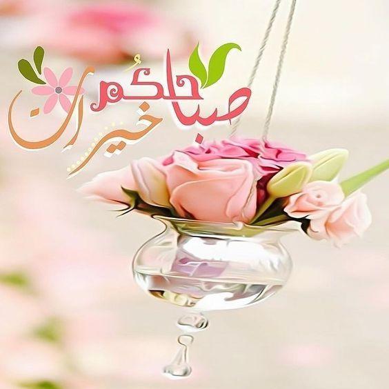 كروت صباح الخير مع دعاء Good Morning Arabic Beautiful Morning Messages Good Morning Cards