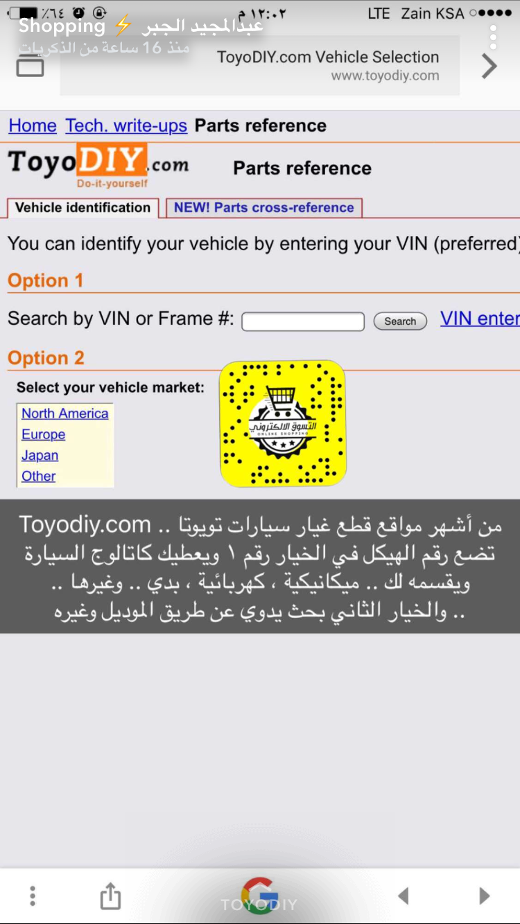 Pin By Meme On Shopping Online App Layout Funny Arabic Quotes Shopping