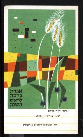 Jewish New Year Art Print Home Decor Wall Art Poster Rosh Hashanah C