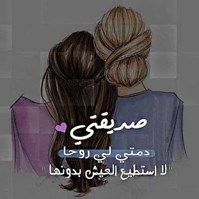 صور عن الصديقة والصديقات صور عن الاصدقاء البنات زينه Best Friend Images Lovely Girl Image Friends Image