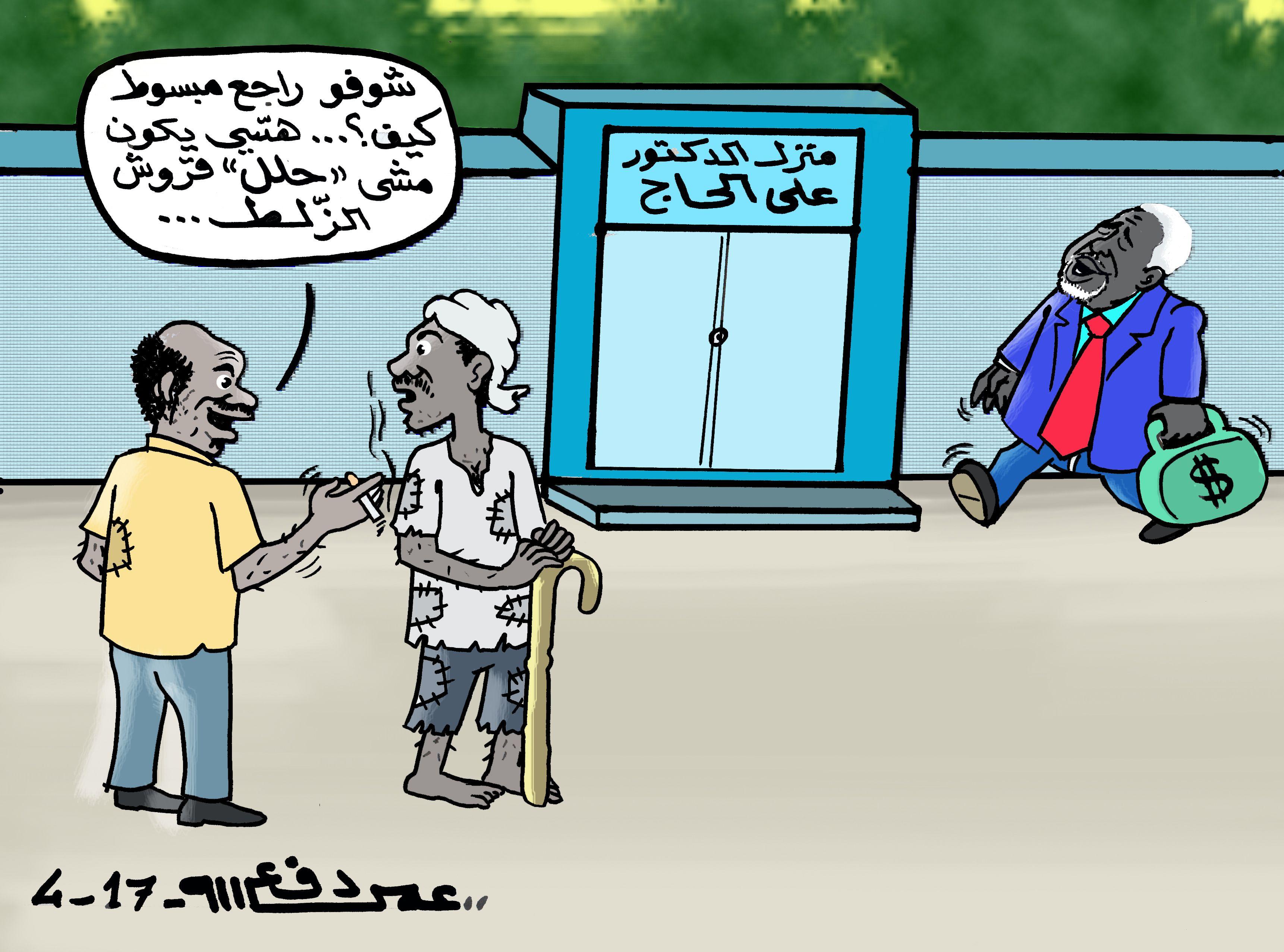 كاركاتير اليوم الموافق 06 ابريل 2017 للفنان عمر دفع الله عن على الحاج