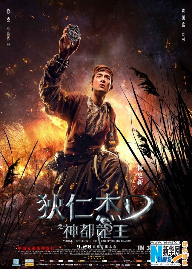 Young Detective Dee Rise Of The Sea Dragon Lin Gengxin Detective