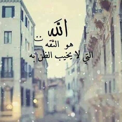 صور مضحكة صور اطفال صور و حكم موقع صور Arabic Quotes Quran Verses Words Faith Inspiration
