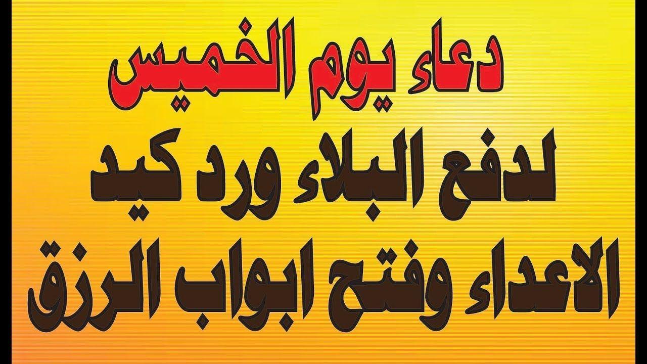 دعاء يوم الخميس لدفع البلاء ورد كيد الاعداء وجلب الرزق دعاء مستجاب فى ال Youtube Islam