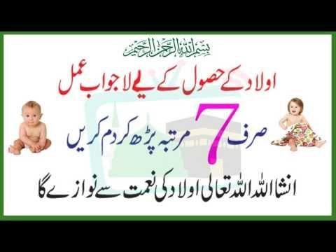 Hasool Aulad k Liye Wazifa 100% Azmoda Khas wazifa Amal for Aulad in