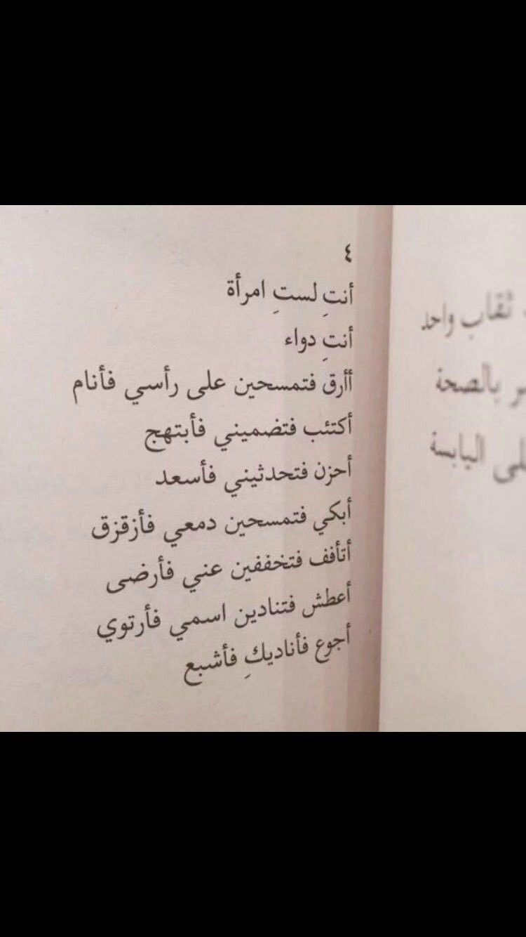 Pin By Nadeen Abuzaid On اقتباسات Cool Words Words Calligraphy