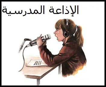 اذاعة مدرسية كاملة عن النظام والانضباط مقدمة اذاعية عن النظام Check More At Https Www Mogtm3k Com Play School Activities School Activities Arabic Alphabet