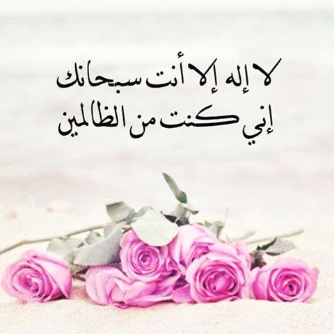 لا اله الا انت سبحانك اني كنت من الظالمين Islamic Images Doa Islam Beautiful Moon