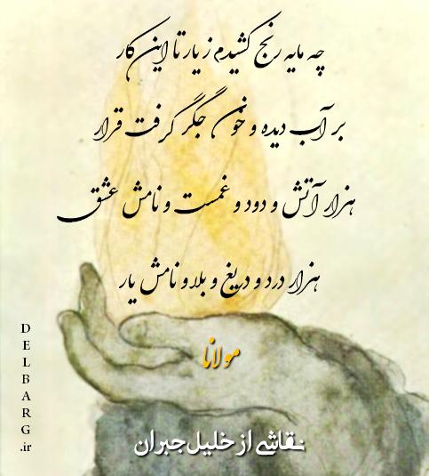 Rumi گزیده غزلیات معنوی مولانا Kahlil Gibran نقاشی از خلیل جبران Rumi Quotes Poem Quotes Positive Quotes