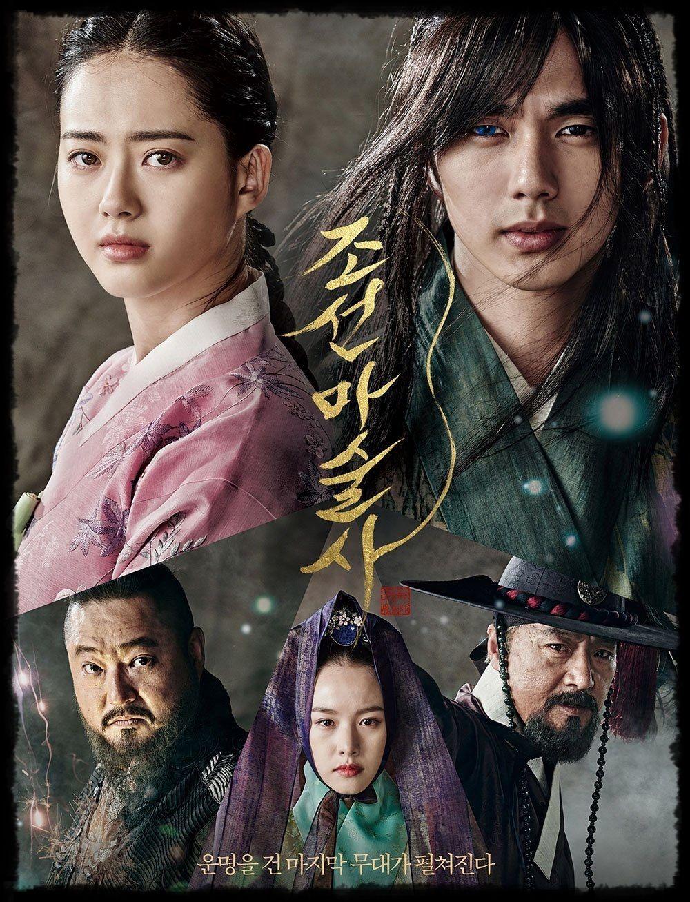 Joseon Magician 2015 Guney Kore Online Film Izle Yeppudaa Film Korean Drama Sinema