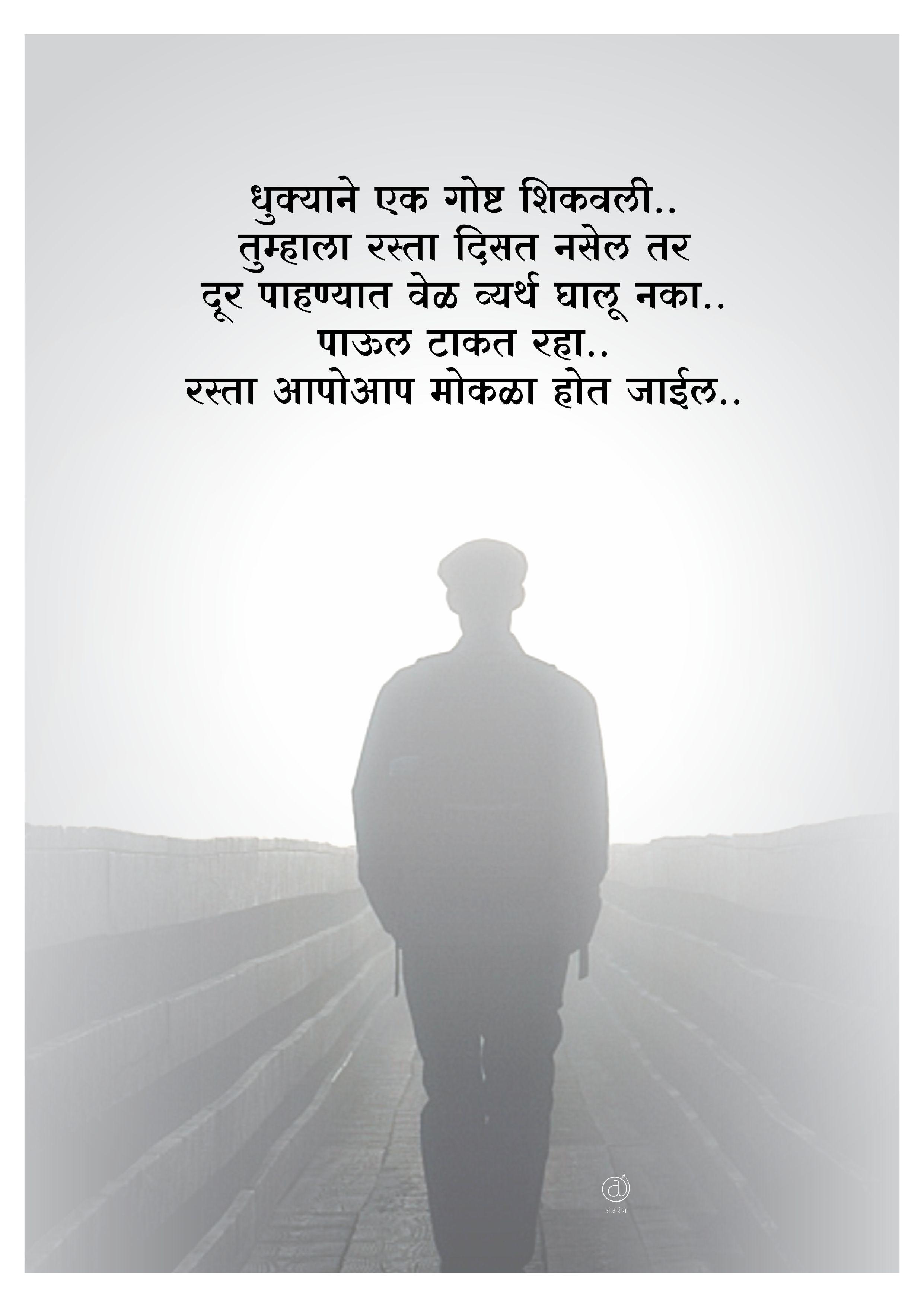 Marathi Quotes image by Nilesh Gitay Marathi quotes