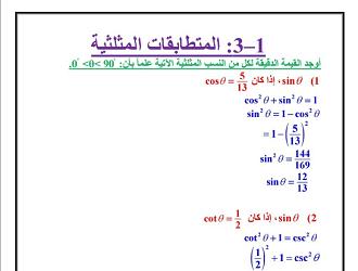 الرياضيات ثالث ثانوي نظام المقررات الفصل الدراسي الأول Math Sins Math Equations
