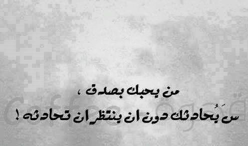 من يحبك بصدق سيحادثك دون ان ينتظر ان تحادثه Calligraphy Arabic Calligraphy Arabic