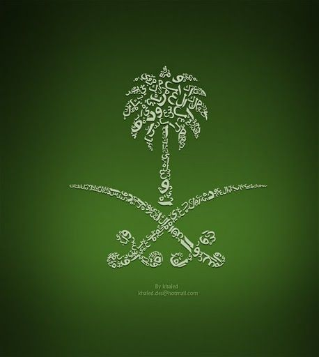 Majestic Examples Of Arabic Typography And Calligraphy Saudi Flag Saudi Arabia Flag Graphic Wallpaper