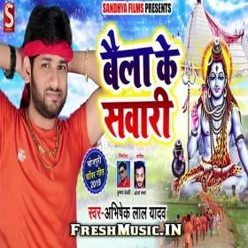 Baila Ke Sawari Abhishek Lal Yadav Bol Bam Mp3 Song Download Mp3 Song Mp3 Song Download Songs