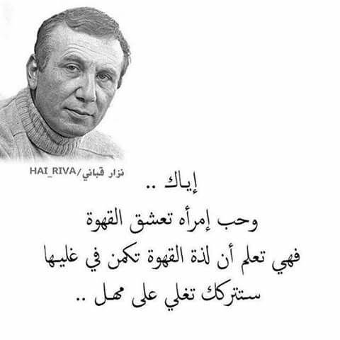 قهوتي Laughing Quotes Islamic Love Quotes Beautiful Quotes