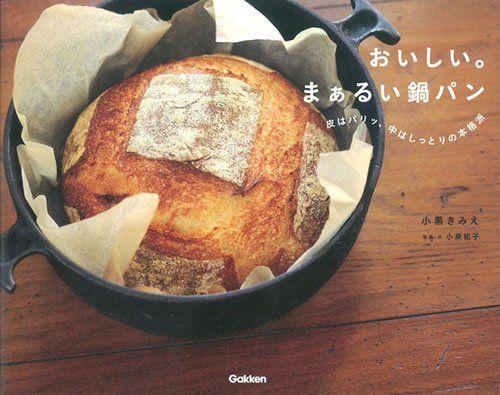 おいしい。まぁるい鍋パン   小黒 きみえ http://www.amazon.co.jp/dp/4058006072/ref=cm_sw_r_pi_dp_OWdgxb0MAHEY3