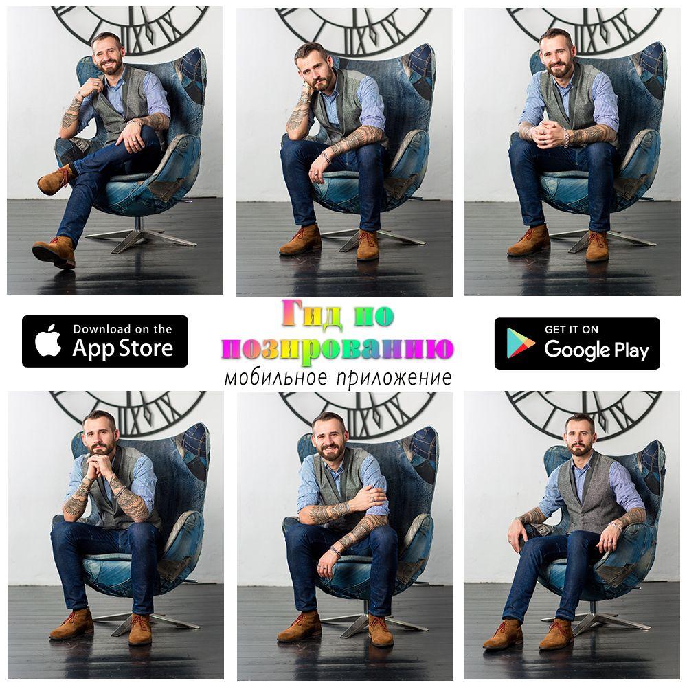 Какие позы на кресле фото — 4