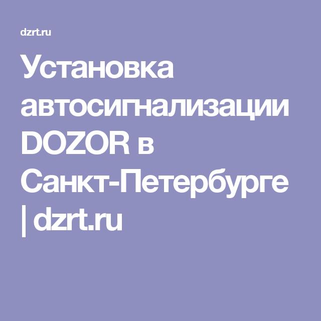 Установка автосигнализации DOZOR в Санкт-Петербурге