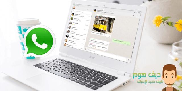 تحميل واتساب ويب النسخة الرسمية للكمبيوتر الاصدار الأخير Whatsapp Web 2020 Linux Windows Software Windows