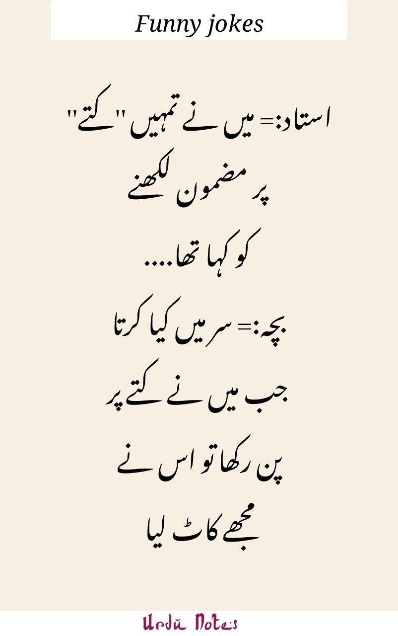 Teacher Student Funny Jokes In Urdu Funny Jokes In Urdu Funny Latifay Funny True Quotes Fun Quotes Funny Funny Joke Quote