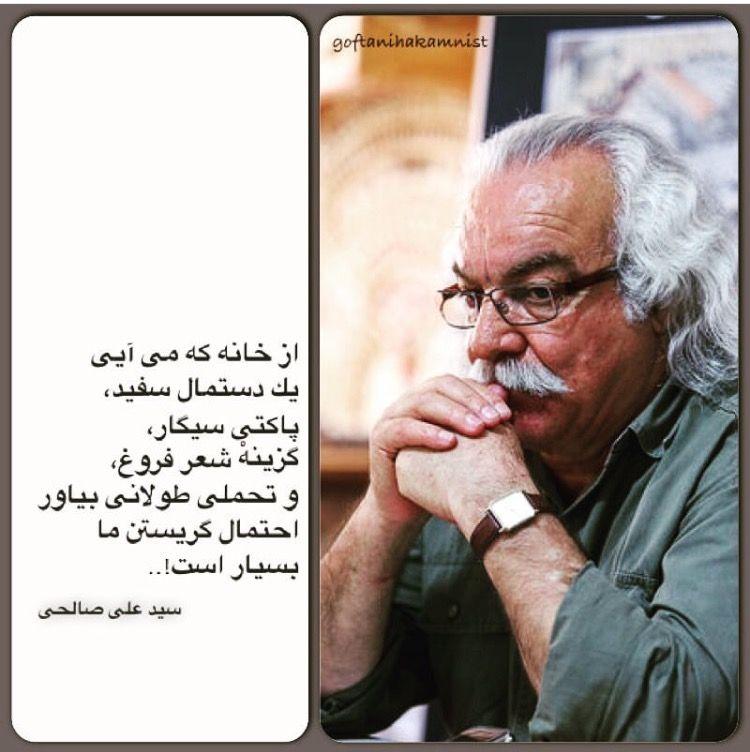سيد علي صالحي