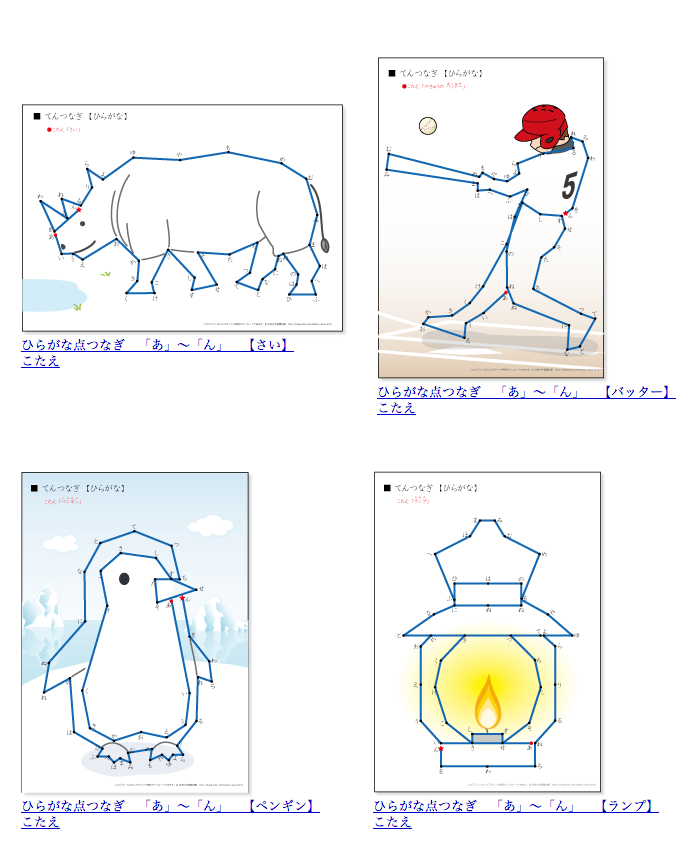 ひらがな 点つなぎ プリント 無料ダウンロード印刷 Japanese Lesson