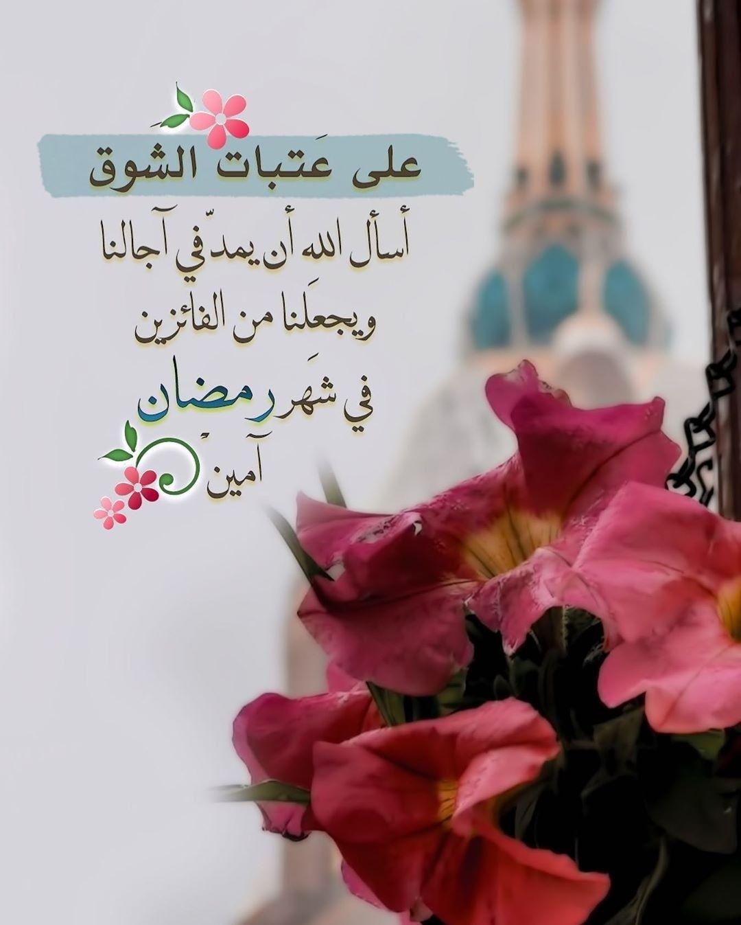 Pin By عبق الورد On أدعيه وأذكار Ramadan Kareem Decoration Ramadan Decorations Ramadan Kareem