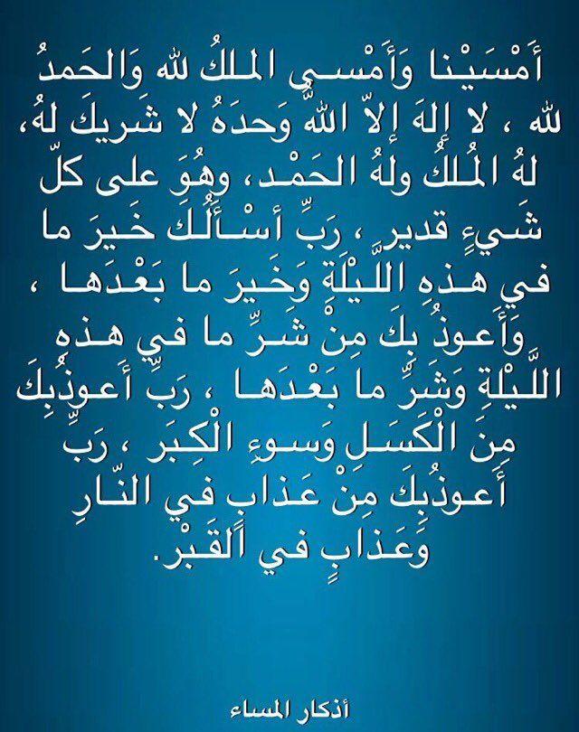 178 Twitter Math Arabic Calligraphy Prayers