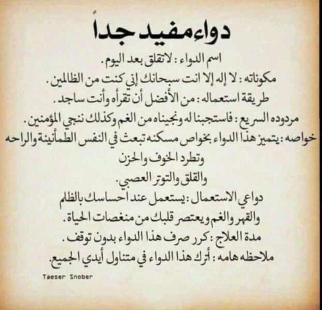 مفتاح السعادة أن نحلم و مفتاح النجاح ان نجعل هذه الأحلام تتحقق Quotes Incoming Call Screenshot Arabic Quotes