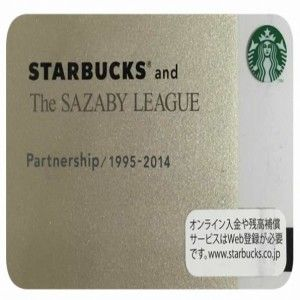 Starbucks and The Sazaby League