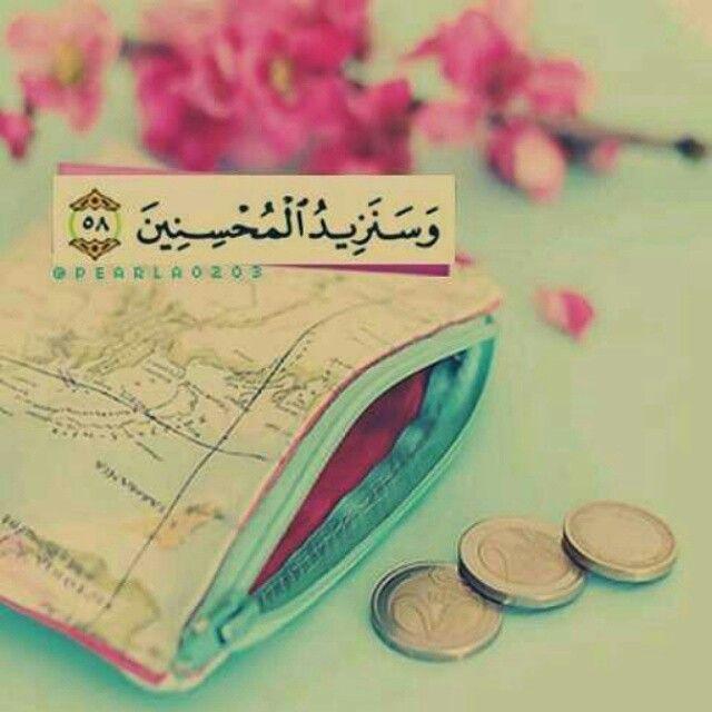 وما جزاء اﻹحسان إﻻ اﻹحسان Islam Noble Quran Quran Verses