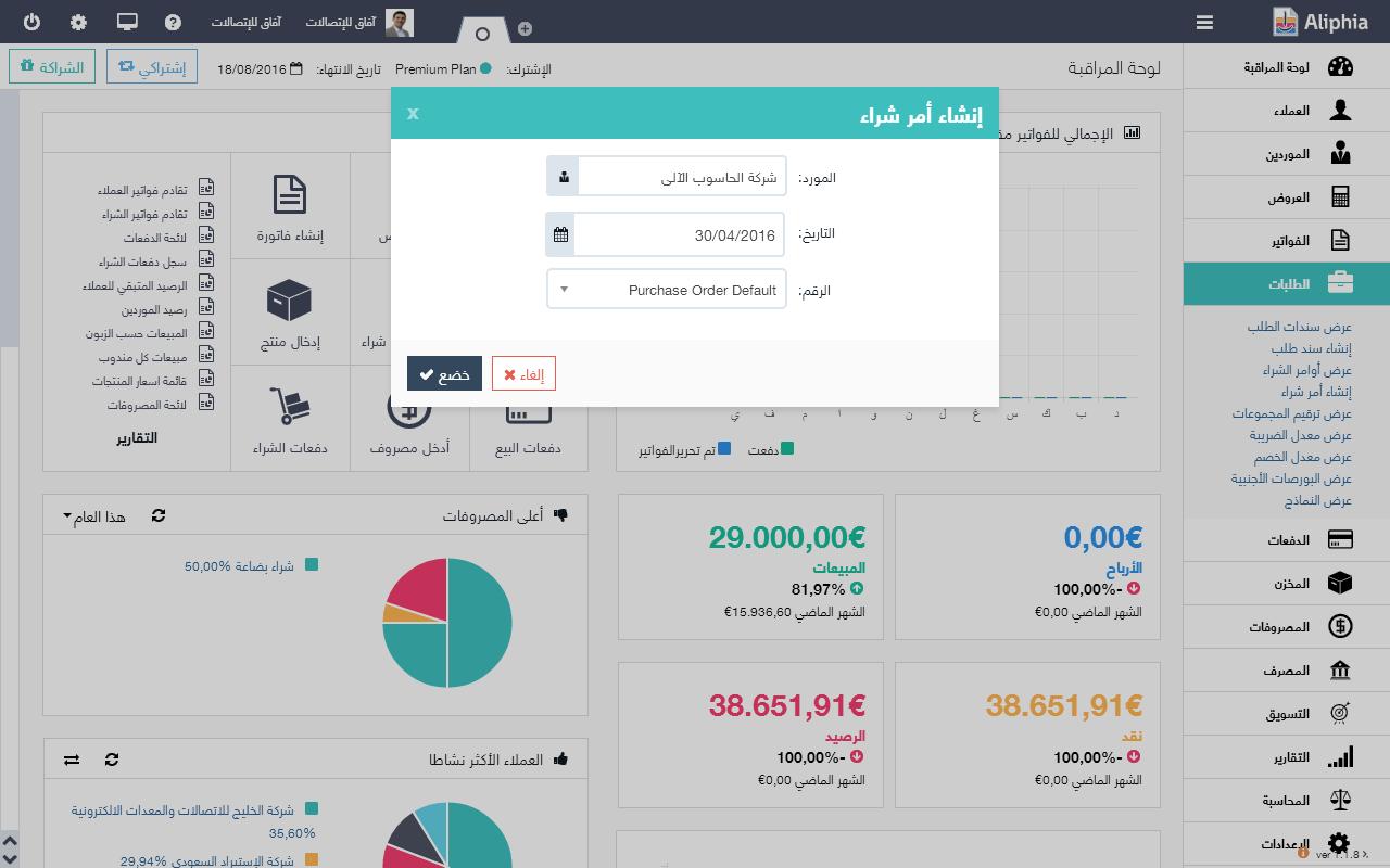 Pin By Aliphia On Aliphia Arabic Invoice Map Chart Map Screenshot