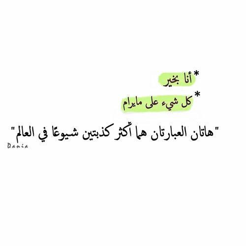 حكايات عبر عبرة روايات كلام مؤلفات Book Quotes Quotes Arabic Quotes