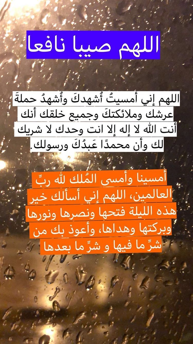 Pin By Rody On دعاء Islamic Quotes Quotes Arabic Quotes