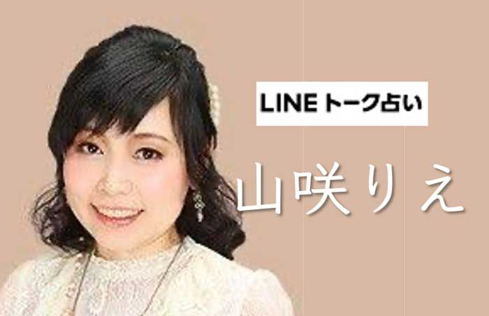 Photo of LINEトーク占い 山咲りえ 完全ガイド【口コミ・鑑定レポ・評価】 – zired
