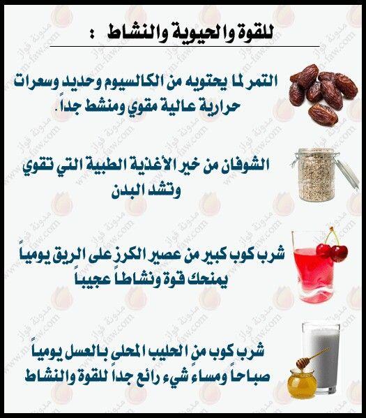 نصائح صحيه Health Fitness Nutrition How To Stay Healthy Helthy Food