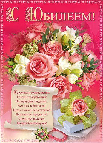 Юбилейные поздравления для женщин 55