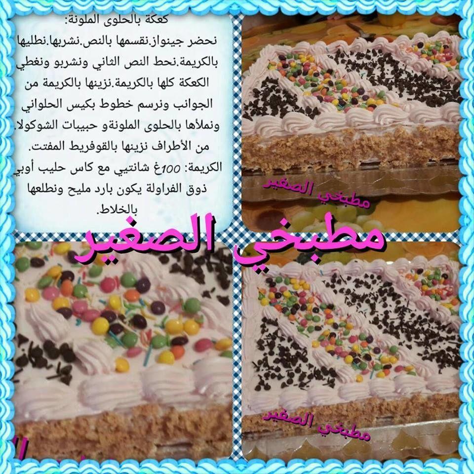 Recettes Sucrees De مطبخي الصغير Arabic Food Food Recipies Food