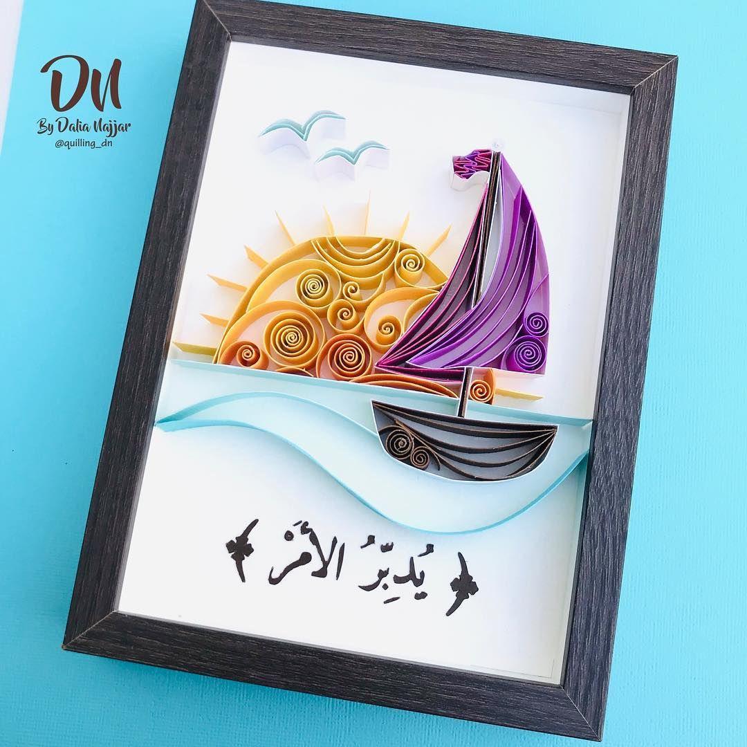 لوحة بفن لف الورق Quilling Art الحجم الصغير ١٣ ف ١٨ سم السعر ١١٠ ريال صنع بأيدي سعودية Quilling Paper Craft Cute Love Gif Paper Crafts