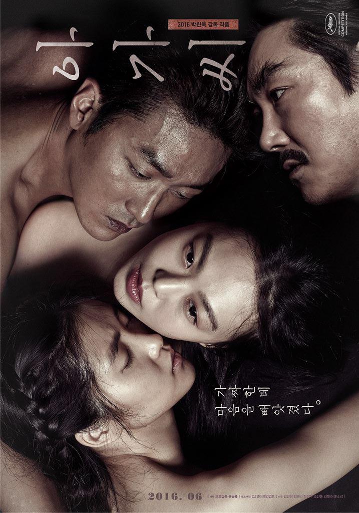 Korea Kino Film 18
