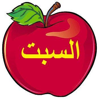 بطاقات و لوحات شيقة منوعة متعددة عن أيام الأسبوع Arabic Kids Arabic Alphabet Letters Arabic Alphabet