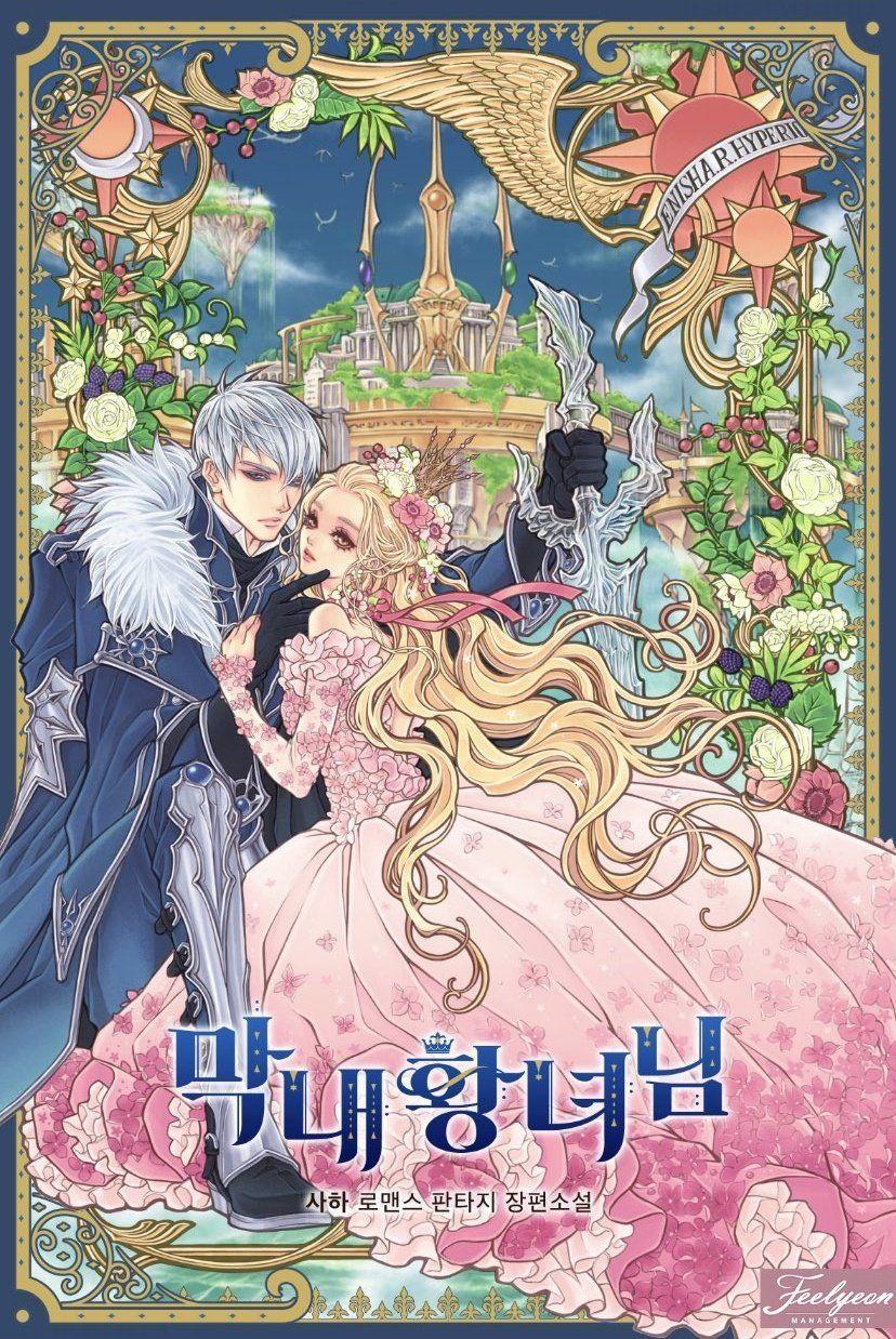The Youngest Princes Novel Manhva Princessy Anime Theme Of Good Morrow By John Donne