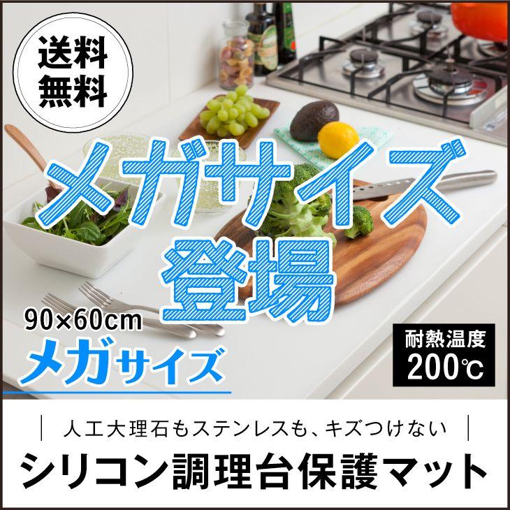 楽天市場 厚手シリコン調理台保護マット メガ 送料無料 60x90cm