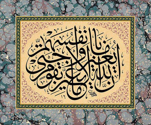 إن الله لا يغير ما بقوم حتى يغيروا ما بأنفسهم Arabic