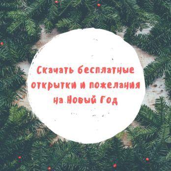Бесплатные картинки про новый год