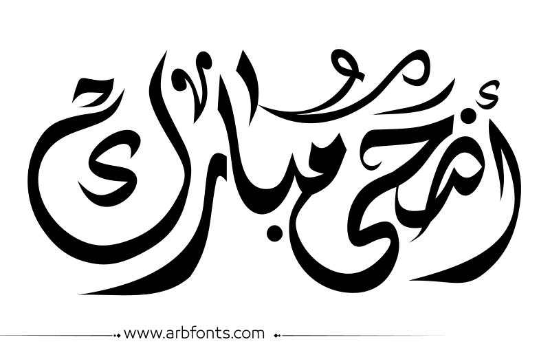 مخطوطة صورة إسم مخطوطات العيد اضحى مبارك Arabic Calligraphy Calligraphy