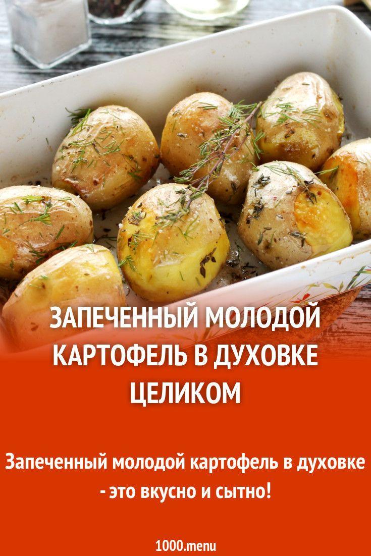 Запеченный молодой картофель в духовке целиком | Рецепт ...