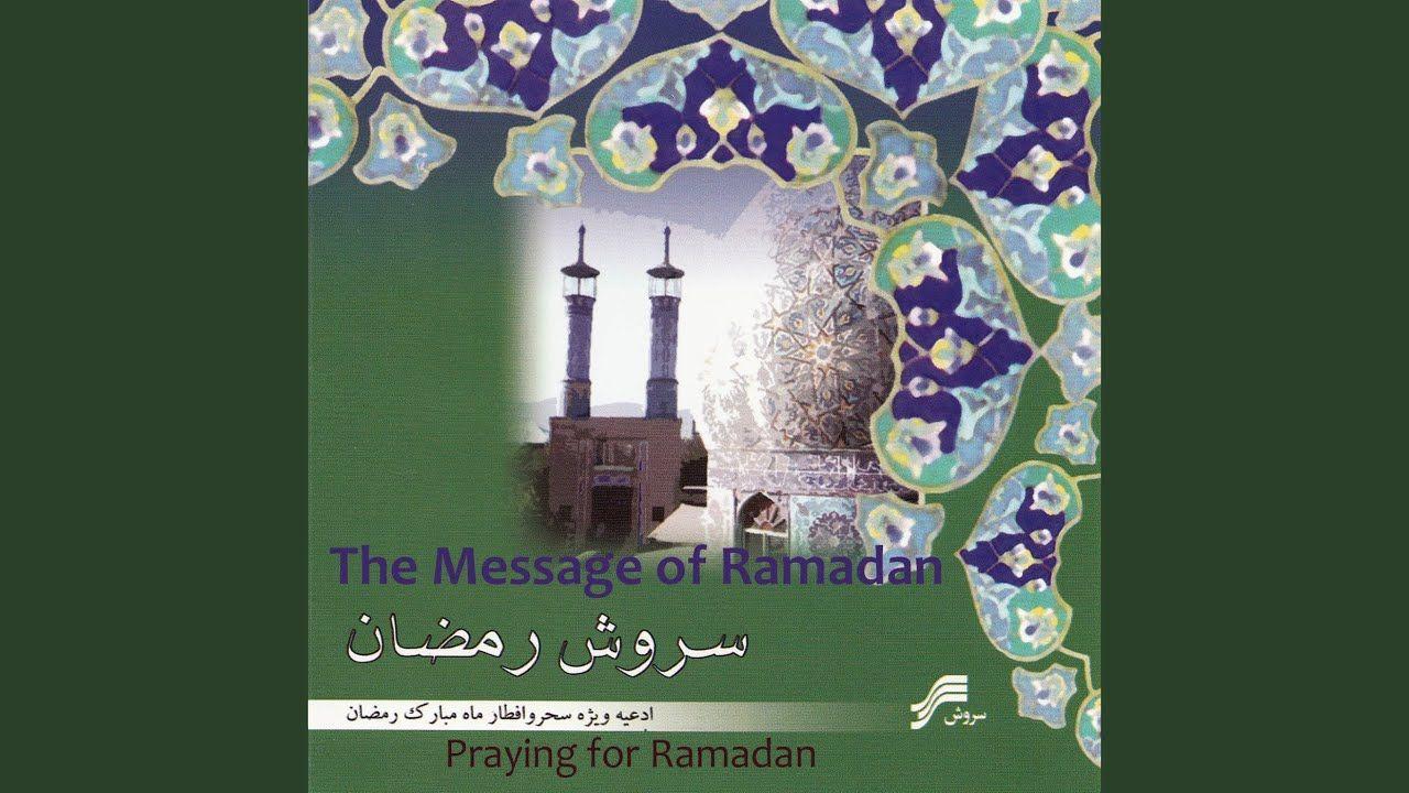 Rabbana Shia Muslim Ramadan