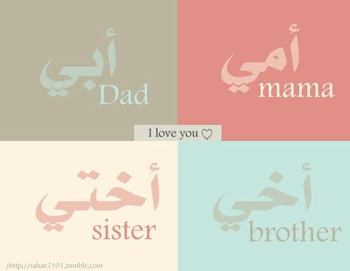Arabic I Love You Sister Love Your Sister My Love
